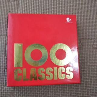 100曲クラシック(クラシック)