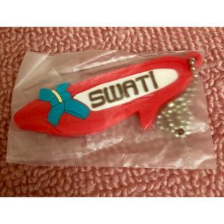 スワティ(SWATi)のSWATI キーホルダー チャーム ♡新品未使用未開封♡(キーホルダー)