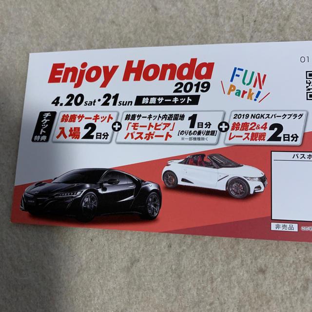 鈴鹿サーキット エンジョイ 2&4レース観戦 チケットのスポーツ(モータースポーツ)の商品写真