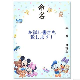 ディズニー(Disney)の命名書代筆♡ディズニー大判(命名紙)