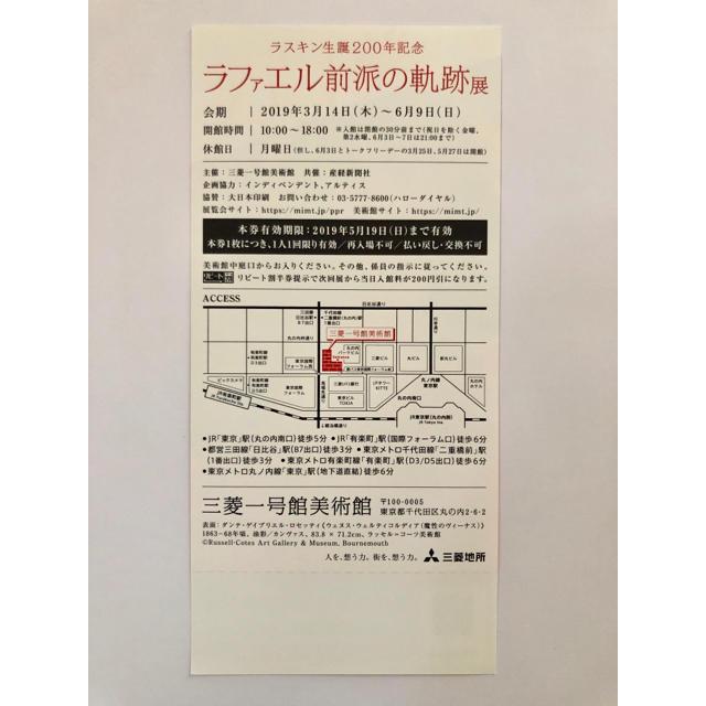ラファエル前派の軌跡展 鑑賞券 1枚   チケットの施設利用券(美術館/博物館)の商品写真