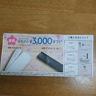 アイコス(IQOS)のiQOS 割引券3,000円分(ショッピング)