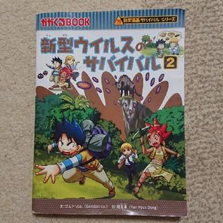 アサヒシンブンシュッパン(朝日新聞出版)の新型ウイルスのサバイバル②中古(少年漫画)