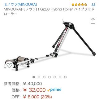 シマノ(SHIMANO)のミノウラ FG220 ハイブリッドローラー(その他)