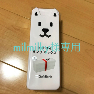 ソフトバンク(Softbank)のランチボックス お弁当箱 SoftBank(弁当用品)