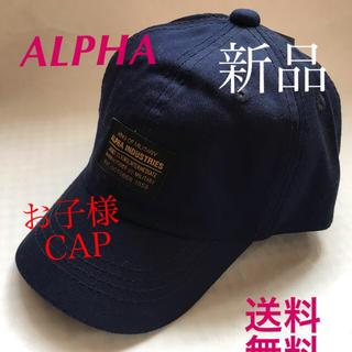 アルファ(alpha)の(新品)お子様 CAP❣️ALPHA CAP‼️ NAVY(帽子)