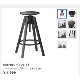 イケア(IKEA)の【新品】IKEAイケア DALFRED ダルフレッド スツール カウンターチェア(スツール)