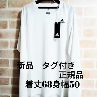 アディダス(adidas)の新品 adidas 長袖Tシャツ ホワイト(Tシャツ/カットソー(七分/長袖))