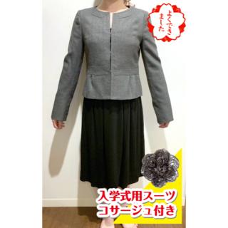 スーナウーナ(SunaUna)の底値‼︎SunaUna入学式スーツ一式、コサージュ付き(ノーカラージャケット)