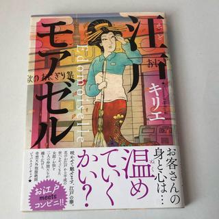 幻冬舎 - 江戸モアゼルの通販 by じょにぃ's shop ゲントウシャならラクマ