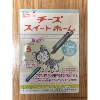コウダンシャ(講談社)の【限定版】チーズスイートホーム 5巻(女性漫画)