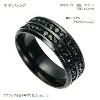 チタン リング ブラック 18号(リング(指輪))