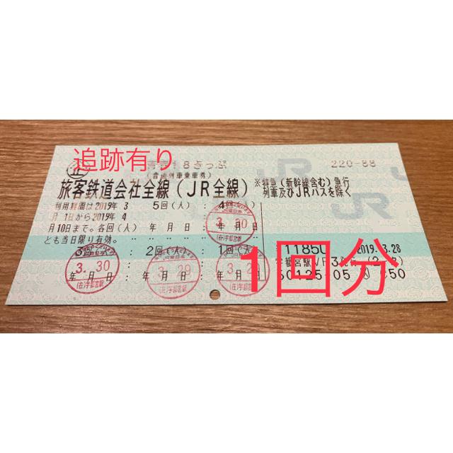 JR(ジェイアール)の青春18きっぷ  1回分 安心ラクマパック配送 チケットの乗車券/交通券(鉄道乗車券)の商品写真