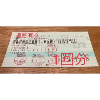 ジェイアール(JR)の青春18きっぷ  1回分 安心ラクマパック配送(鉄道乗車券)