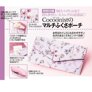コクーニスト(Cocoonist)のCocoonist マルチふくさポーチ 美人百花付録♡(ファッション)