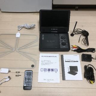 ポータブルDVDプレーヤー (地デジ・ワンセグ対応)、室内アンテナブースター付き(DVDプレーヤー)