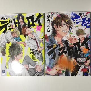 カドカワショテン(角川書店)の俺たちマジ校デストロイ1、2巻(その他)