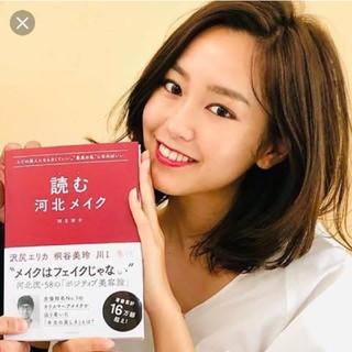 コウダンシャ(講談社)の新品💓読む河北メイク(アート/エンタメ)