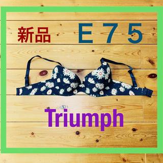 トリンプ(Triumph)の大セール!!【新品】ブラジャー  トリンプ  E75  下着  ブラ  (ブラ)
