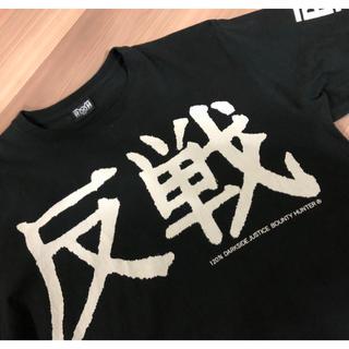 バウンティハンター(BOUNTY HUNTER)の反戦 Tシャツ 専用(Tシャツ/カットソー(半袖/袖なし))