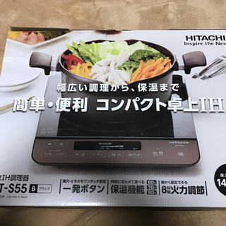 ヒタチ(日立)の日立 IHクッキングヒーター(調理機器)