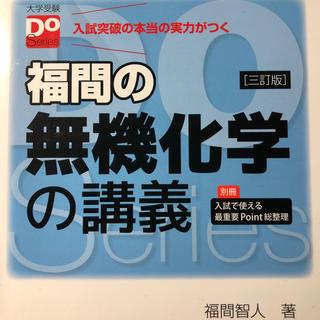 オウブンシャ(旺文社)の福間の無機化学の講義(語学/参考書)
