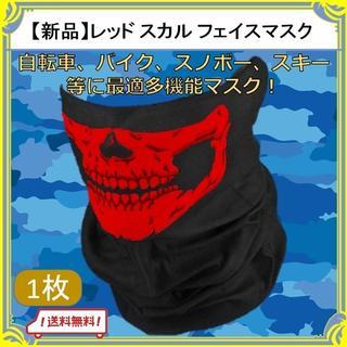 【新品】1枚 レッド スカル フェイス マスク バイクやサバゲーに最適!(ネックウォーマー)