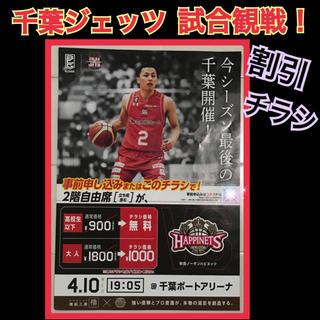 千葉ジェッツ 試合観戦 割引 チラシ(バスケットボール)