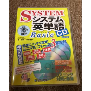 システム英単語 Basic CD(CDブック)