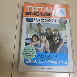 トータルイングリッシュ リスニングCD 3(CDブック)