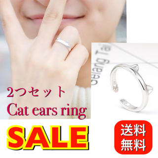 【SALE】☆新品☆猫耳リング  2つセット リング シルバーアクセサリー(リング(指輪))