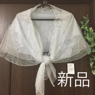 *新品 結婚式 お呼ばれ ショール ボレロ レース チュール*(その他)