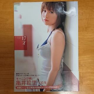 モーニングムスメ(モーニング娘。)の亀井絵里写真集『17才』(アート/エンタメ)