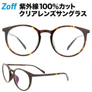 ゾフ(Zoff)のケース付 ゾフ UV100%カットクリアレンズサングラス(サングラス/メガネ)