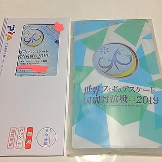 世界フィギュアスケート国別対抗戦 4日間通し券(ウィンタースポーツ)