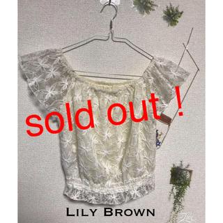 リリーブラウン(Lily Brown)の▫️LilyBrown レース花模様カットソー(カットソー(半袖/袖なし))