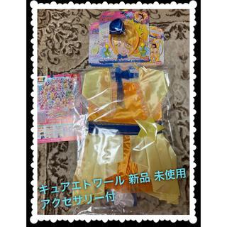 バンダイ(BANDAI)ののりぴぃ様専用Hugっとプリキュア キュアエトワール 衣装 アクセ(その他)