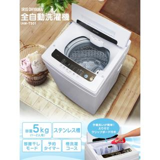 アイリスオーヤマ(アイリスオーヤマ)の全自動洗濯機 一人暮らし 5kg 簡易乾燥機能付き(洗濯機)