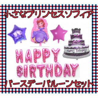 お誕生日に♡小さなプリンセスソフィア バースデーバルーンセット♡(その他)