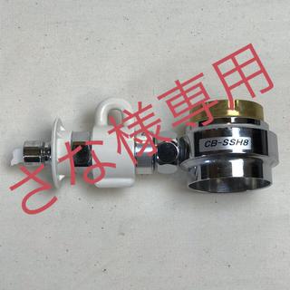 トウトウ(TOTO)のさな様専用分岐水栓(食器洗い機/乾燥機)