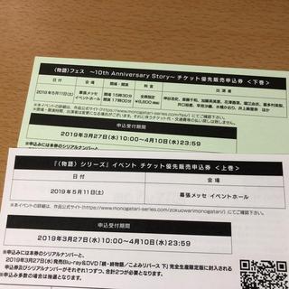 続終物語上下巻 初回生産特典  イベント優先販売申込券シリアルコード 2セット(声優/アニメ)