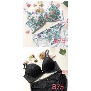 ❤️B75春色❤️ぶらしょセット❤️新品(ブラ&ショーツセット)