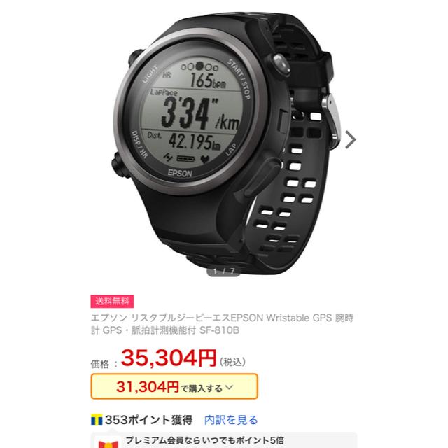 84c701410a EPSON - EPSON GPS ランニングウォッチ SF-810の通販 by イチロー's shop ...