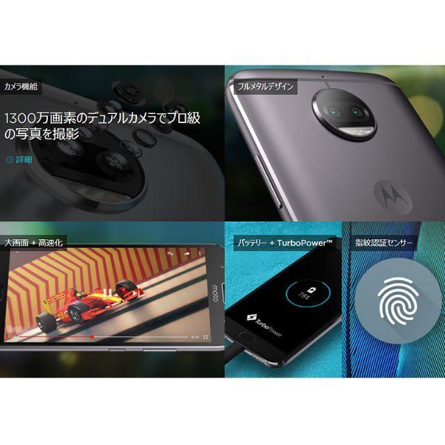 新品*保証あり■国内版 デュアルSIMフリー MOTO G5S Plus スマホ/家電/カメラのスマートフォン/携帯電話(スマートフォン本体)の商品写真