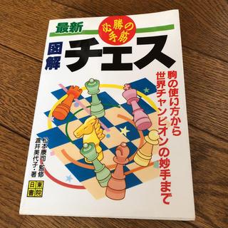 最新図解チェス : 必勝の手筋(オセロ/チェス)