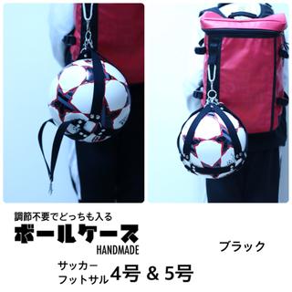 【chuchu様】 サッカー ボールケース ボールホルダー(記念品/関連グッズ)
