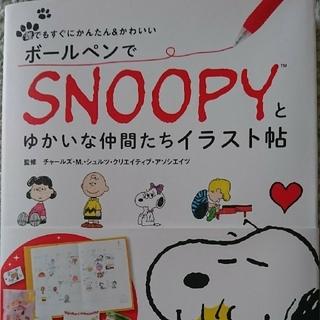 スヌーピー(SNOOPY)のボールペンでスヌーピーとゆかいな仲間たちイラスト帖(アート/エンタメ)