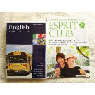 エスプリ(Esprit)のスピードラーニング英語 CD 13巻(CDブック)