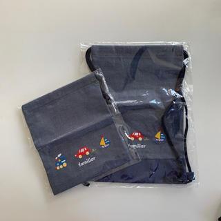 ファミリア(familiar)の新品★familiar★ナップサック、コップ袋セット(ランチボックス巾着)