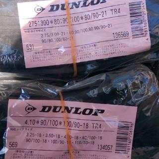 ダンロップ(DUNLOP)のバイクチューブ前後未開封(セロー、XR230他)(パーツ)